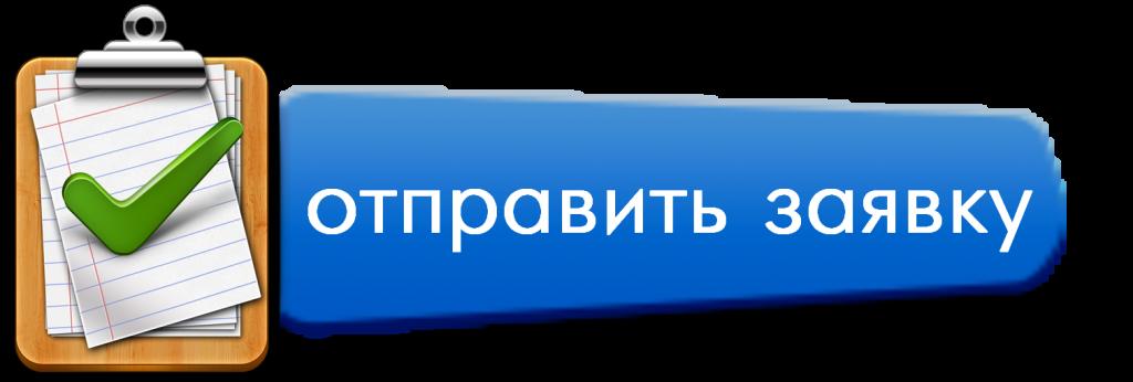 zayavka.png